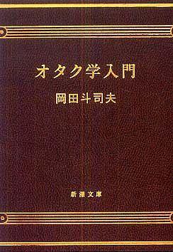 オタク学入門 (新潮文庫)