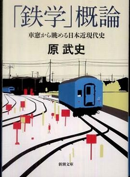 「鉄学」概論―車窓から眺める日本近現代史