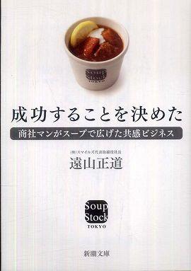 成功することを決めた―商社マンがスープで広げた共感ビジネス