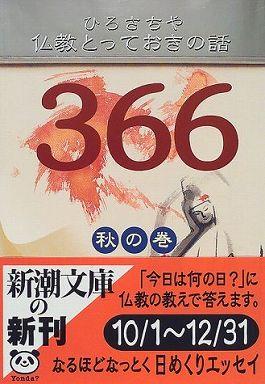 仏教とっておきの話366 秋の巻