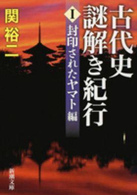 古代史謎解き紀行〈1〉封印されたヤマト編