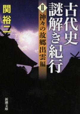 古代史謎解き紀行〈2〉神々の故郷出雲編
