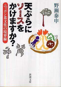 天ぷらにソースをかけますか?―ニッポン食文化の境界線