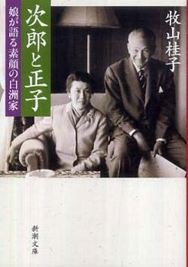 次郎と正子―娘が語る素顔の白洲家