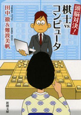 頭脳対決!棋士vs.コンピュータ