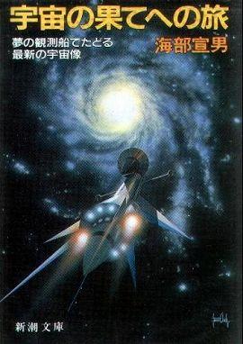 宇宙の果てへの旅―夢の観測船でたどる最新の宇宙像