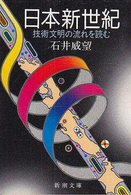 日本新世紀―技術文明の流れを読む