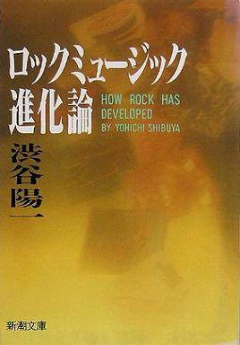 ロックミュージック進化論
