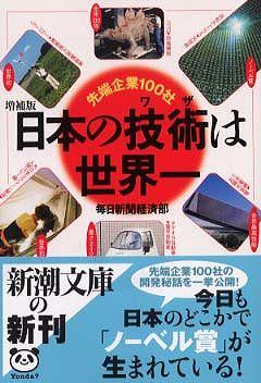 増補版 日本の技術(ワザ)は世界一―先端企業100社 (増補版)