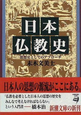 日本仏教史―思想史としてのアプローチ