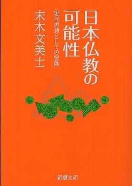 日本仏教の可能性―現代思想としての冒険
