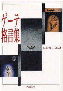 ゲーテ格言集 (改版)