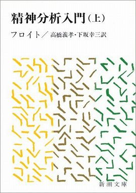 精神分析入門 〈上巻〉 (改版)