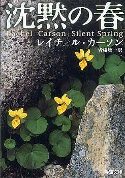 沈黙の春 (改版)