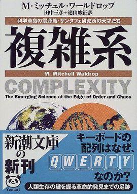複雑系―科学革命の震源地・サンタフェ研究所の天才たち