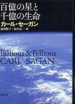 百億の星と千億の生命