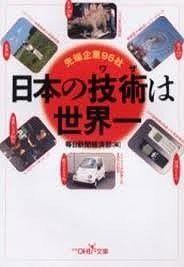 日本の技術(ワザ)は世界一―先端企業96社