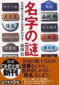 名字の謎―その成り立ちから日本がわかる!