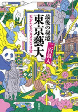 最後の秘境 東京藝大―天才たちのカオスな日常