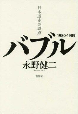 バブル―日本迷走の原点 1980‐1989