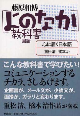 心に届く日本語―よのなか教科書 国語