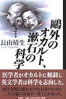 鴎外のオカルト、漱石の科学