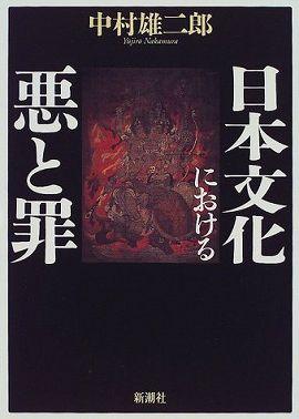 日本文化における悪と罪