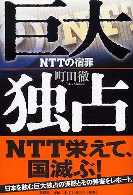 巨大独占―NTTの宿罪