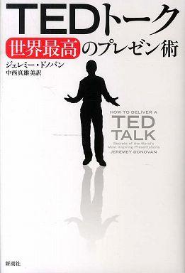 TEDトーク―世界最高のプレゼン術