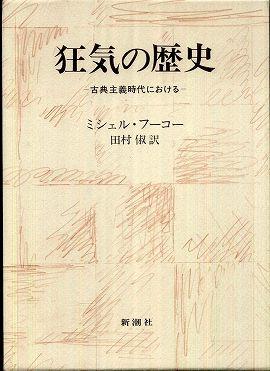 狂気の歴史 - 古典主義時代における