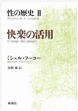 性の歴史 〈2〉 快楽の活用