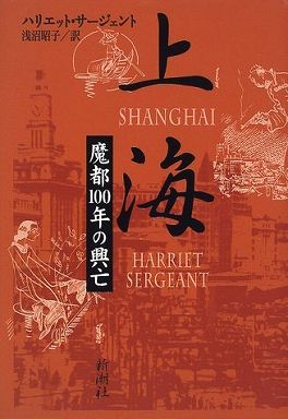上海―魔都100年の興亡