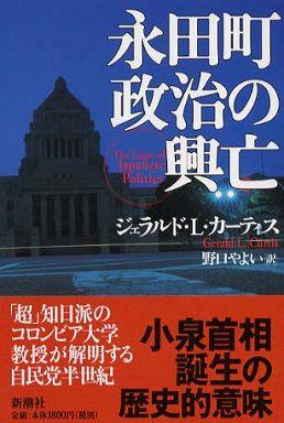 永田町政治の興亡