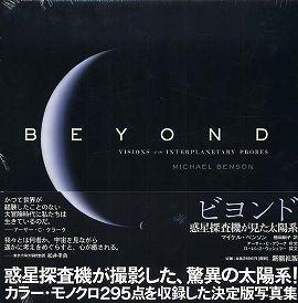 ビヨンド―惑星探査機が見た太陽系