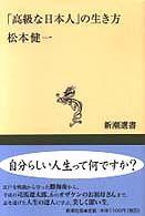 「高級な日本人」の生き方