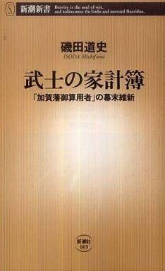 武士の家計簿―「加賀藩御算用者」の幕末維新