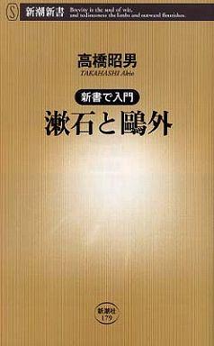 漱石と鴎外―新書で入門