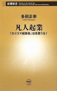 凡人起業―「カリスマ経営者」は見習うな!