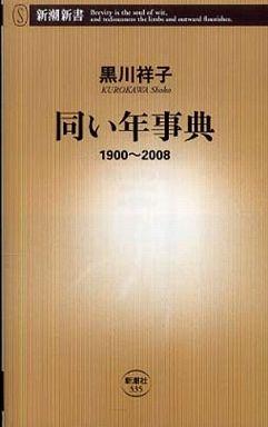 同い年事典―1900~2008