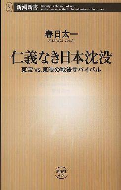 仁義なき日本沈没―東宝VS.東映の戦後サバイバル