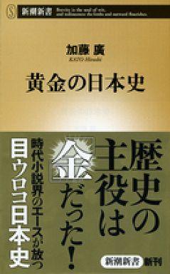 黄金(きん)の日本史