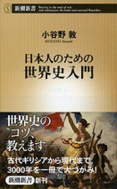 日本人のための世界史入門