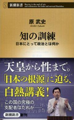 知の訓練―日本にとって政治とは何か