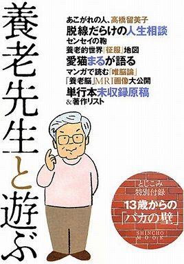 養老先生と遊ぶ - 養老孟司まるごと一冊