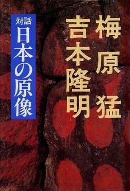 対話 日本の原像