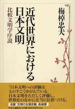 近代世界における日本文明―比較文明学序説