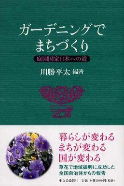 ガーデニングでまちづくり―庭園国家日本への道