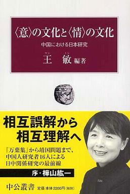 """""""意""""の文化と""""情""""の文化―中国における日本研究"""