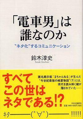 """「電車男」は誰なのか―""""ネタ化""""するコミュニケーション"""