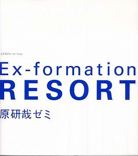 Ex‐formation RESORT
